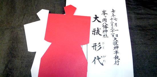 12月31日師走大祓